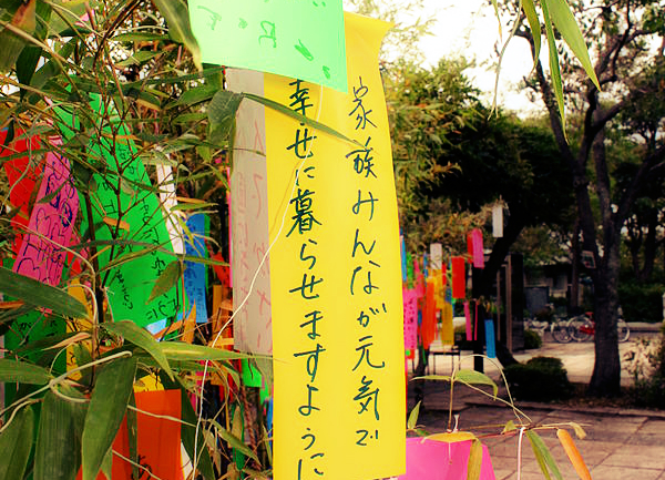 Tanabata Wishes (7472067930)